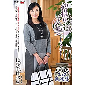 初撮り人妻ドキュメント 後藤千佳 センタービレッジ [DVD]