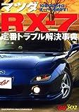 マツダRXー7定番トラブル解決事典 (別冊ベストカー 赤バッジシリーズ 302)