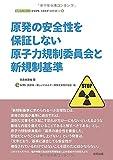 原子力規制委員会と新規制基準の問題点 (合同ブックレット―eシフト エネルギーシリーズ)