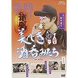 美しき酒呑みたち 二杯目 [DVD]