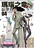 瑪瑙之竜 4巻<瑪瑙之竜> (ビームコミックス(ハルタ))