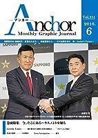 月刊 Anchor(アンカー) 2018-6月号