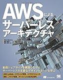 AWSによるサーバーレスアーキテクチャ