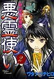 悪霊使い 新・学校の怪談 (2) (ぶんか社コミックス)