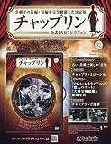 チャップリン公式DVDコレクション(32) 2017年 11/15 号 [雑誌]