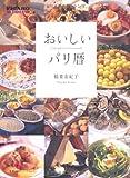おいしいパリ暦 (FIGARO BOOKS) 画像