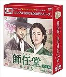 師任堂(サイムダン)、色の日記  DVD-BOX2