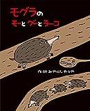 モグラのモーとグーとラーコ (絵本の時間 59)
