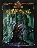 暗黒洞の尖塔 (ダンジョンズ&ドラゴンズ冒険シナリオシリーズ)