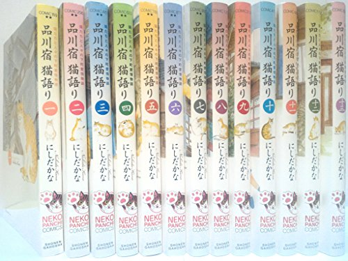 品川宿猫語り コミック 1-13巻セット (カバー付き通常コミックス)