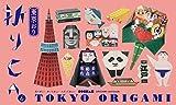 折りCA6 東京おり (折り紙カードブック)