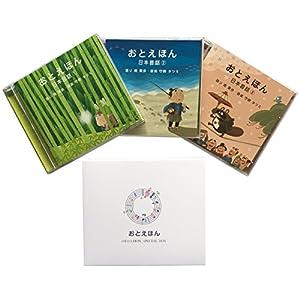 おとえほん 3枚組 ギフトセット『日本昔話【1】【2】【3】』(日本語版)