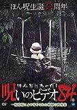 ほんとにあった!呪いのビデオ 84 [DVD]