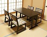 和室用テーブル ダークブラウン(120x75x高さ60cm)と和室用椅子 花柄(4脚)の5点セット