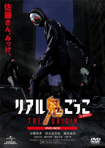 リアル鬼ごっこ THE ORIGIN DVD-BOXの詳細を見る