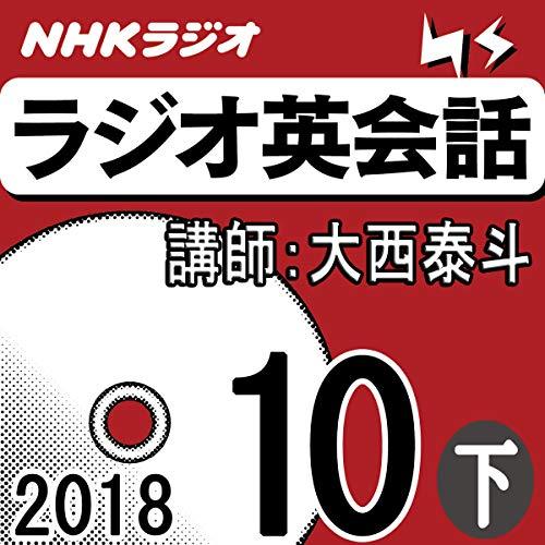 [画像:NHK ラジオ英会話 2018年10月号(下)]