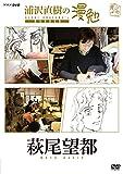 浦沢直樹の漫勉 萩尾望都 [DVD]