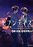 セブンデイズ FRIDAY→SUNDAY (CRAFT SERIES;ミリオンコミックス)