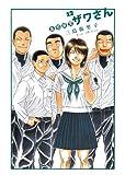 高校球児 ザワさん 12 (BIG SPIRITS COMICS SPECIAL)