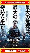 『パトリオット・デイ』映画前売券(一般券)(ムビチケEメール送付タイプ)