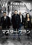 マスター・プラン [DVD]