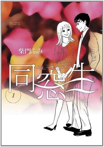 同窓生 人は、三度、恋をする 1 (ビッグコミックス)の詳細を見る