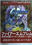 ファイアーエムブレム 聖戦の系譜 / 大沢 美月 のシリーズ情報を見る