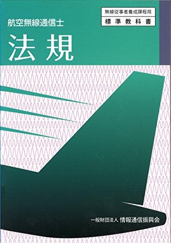 航空無線通信士 法規 (無線従事者養成課程用標準教科書)