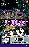 犬鳴村〜行ってはいけない村: 日本国憲法が通じないダムの底に沈んだはずの村