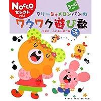 クリーミィメロンパンのワクワク遊び歌(3~5歳児)―手遊び、ふれあい遊び集 (Noccoセレクト)