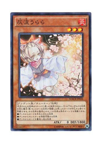 遊戯王 日本語版 MACR-JP036 Ash Blossom & Joyous Spring 灰流うらら (スーパーレア)