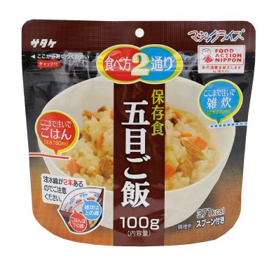 サタケ マジックライス 備蓄用 五目ご飯 100g×2個セット (防災 保存食 非常食)