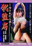 牝監房 -汚された人妻- [DVD]