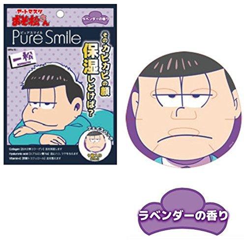 ピュアスマイル 『おそ松さんアートマスク』(一松柄/ラベンダーの香り) SUN SMILE(サンスマイル)