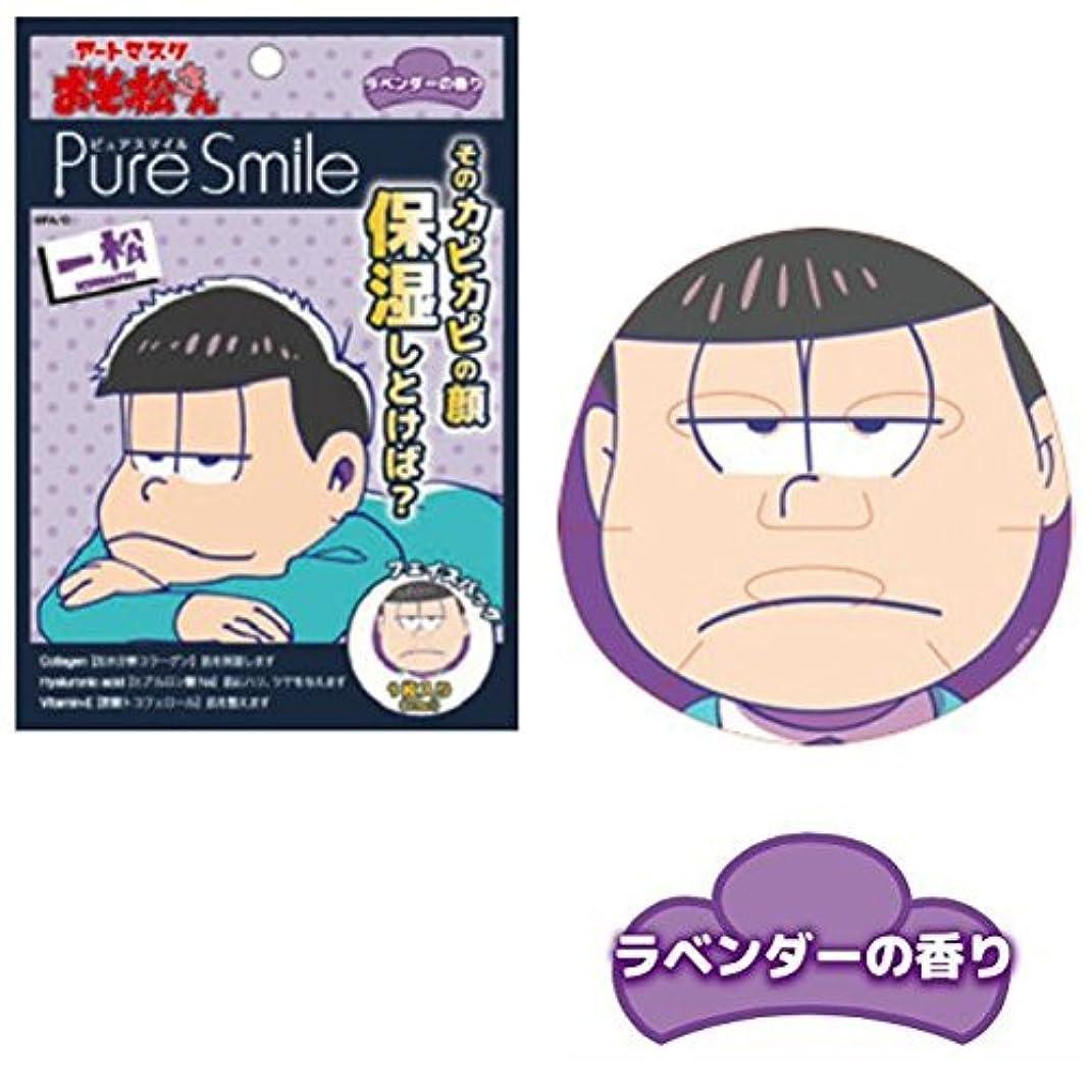 アンテナ上級姓ピュアスマイル 『おそ松さんアートマスク』(一松柄/ラベンダーの香り)
