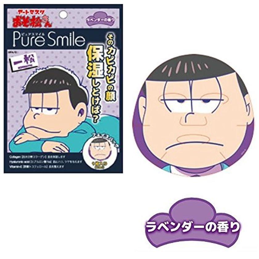 虐待失望友情ピュアスマイル 『おそ松さんアートマスク』(一松柄/ラベンダーの香り)