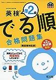 【CD付】英検準2級でる順合格問題集 新試験対応版 (旺文社英検書)