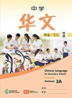 Chinese Language Workbook 3A for Secondary Schools (CLSS) (Express)
