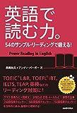 英語で読む力54のサンプルリーディングで鍛える