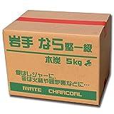 【国産木炭】 岩手なら炭 堅一級 木炭5kg
