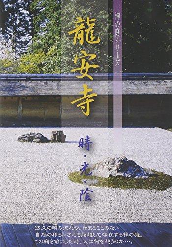 DVD 龍安寺 時・光・陰 (禅の庭シリーズ)