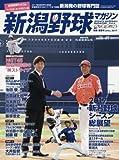 若葉号 新潟野球マガジン 2017 春号 2017年 5/20 号 [雑誌]: 週刊ベースボール 別冊