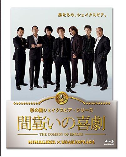 間違いの喜劇 [Blu-ray]