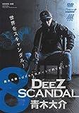 青木大介 DEEZ SCANDAL8 ディーズスキャンダル8 (<DVD>)