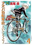 アオバ自転車店といこうよ!(4) (ヤングキングコミックス)