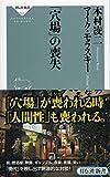 「「穴場」の喪失(祥伝社新書)」販売ページヘ