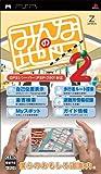 みんなの地図2(ソフト単品版) - PSP