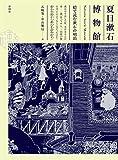 夏目漱石博物館: 絵で読む漱石の明治