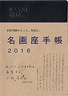 【映画を待つ間に読んだ、映画の本】 第28回「名画座手帳2016」〜どんな本にするかは、あなた次第。