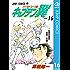 キャプテン翼 ワールドユース編 16 (ジャンプコミックスDIGITAL)